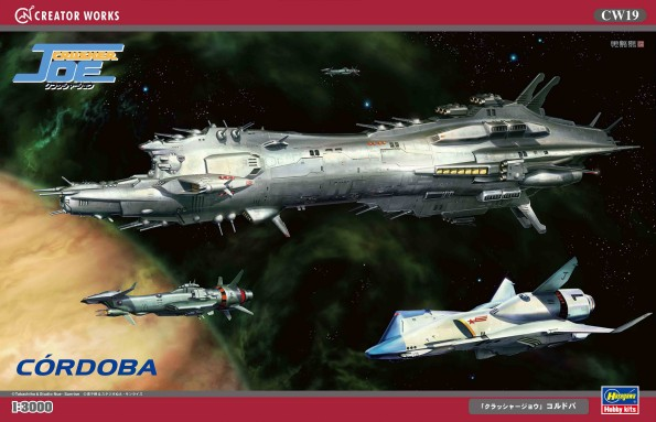 Hasegawa 1/3000 Crusher Joe Cordoba Heavy Cruiser Spacecraft
