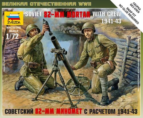 Image 0 of Zvezda 1/72 Soviet 82mm Mortars (2) w/4 Crew 1941-43 (Snap)