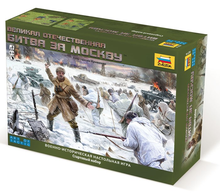 Zvezda WWII Battle of Moscow Warfare Board Game